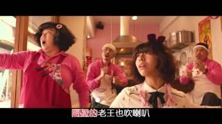 《總舖師》電影主題曲「三八阿花吹喇叭」官方KTV版
