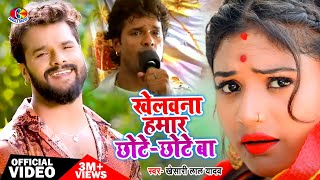 Khelauna حمص الخاص بك Chhote Chhote Ba   ناي الحل مين راشيل 2  Khesari لال