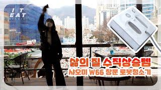 삶의질 상승템 샤오미 창문 로봇청소기 리뷰 │ 아무리 …
