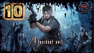 Resident Evil 4 HD - 10 Остров