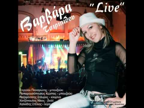 Barbara Tsiripidou Live   06 Liga Louloudia Mp4