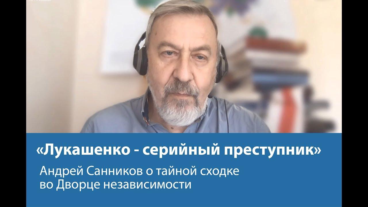 «Лукашенко - серийный преступник». Андрей Санников о тайной сходке во Дворце независимости