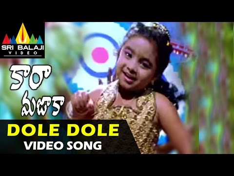 Cara Majaka Video Songs | Dole Dole Video Song | Geethika, Sangeetha, Ramji | Sri Balaji Video