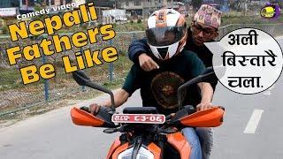 Nepali Fathers Be Like || Comedy Video