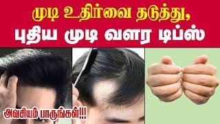புதிய முடி வளர டிப்ஸ் / Top 10 Hair Growth Tips Tamil / Long / Strong / Thicken  Hair Care Tips