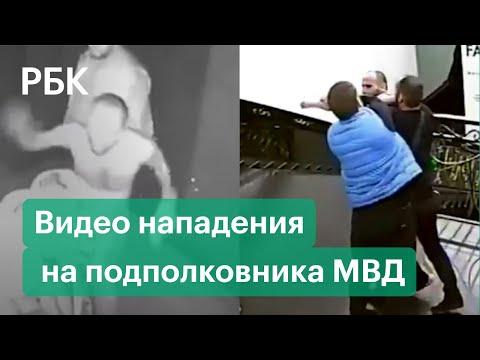 Чеченец напал на подполковника полиции. Удар по голове попал на видео