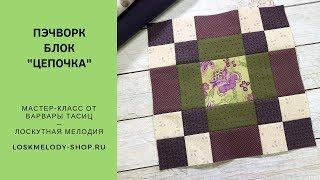 Блок Цепочка - Лоскутное шитье для начинающих