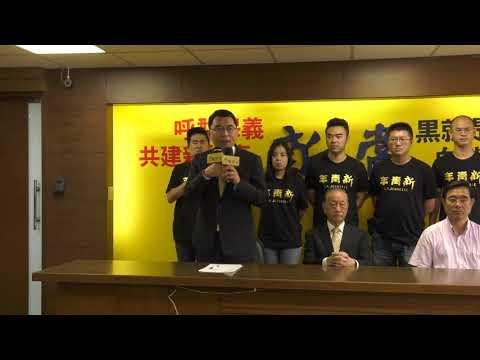 新黨總統參選人楊世光首要政見:把台灣最核心的「毒瘤」蔡英文關起來