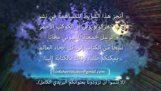 voyage astral connaissance de soi et prophties arabe