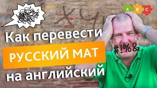 Как перевести русский мат на английский 18+ | Puzzle English