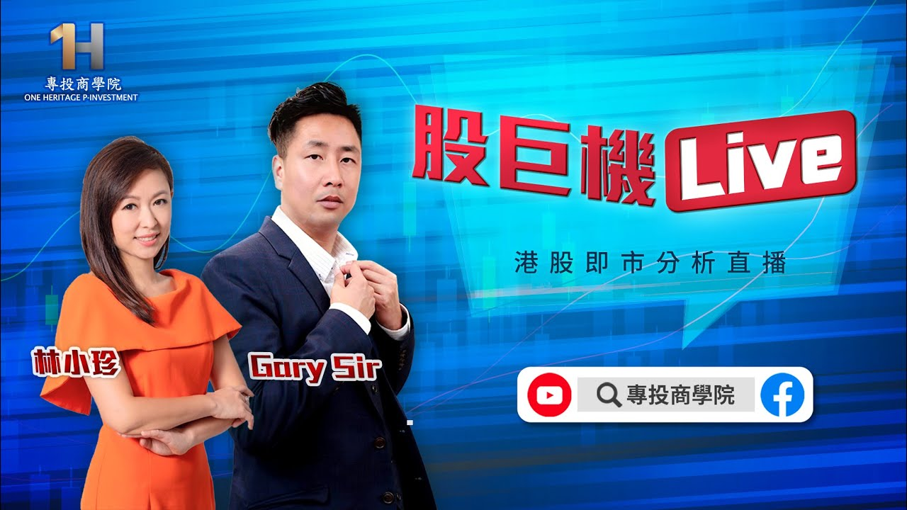 《#股巨機Live x JuneDay|19/7/2021|主持:Gary Sir、林小珍》港股即市分析直播 - 專投商學院