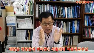대장암 직장암 비타민C 서울의대 이왕재교수님