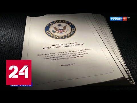 Демократы готовят обвинения Трампу, его адвокат планирует ответный удар - Россия 24