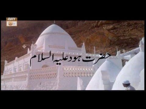Pegham-e-Hidayat Hazrat Hud A.S - ARY Qtv