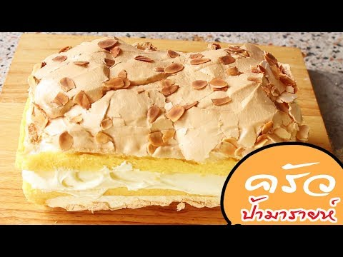 เวิลด์เบสท์เค้ก WORLD BEST CAKE  l ครัวป้ามารายห์