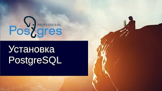 видео PostgreSQL | Computerworld Россия