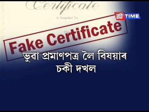 Fake caste certificate lands senior official in trouble