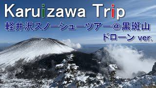 軽井沢スノーシューツアー@黒斑山 ドローンver. / Karuizawa Snowshoe Tour@Kurofu Mountain Drone ver.