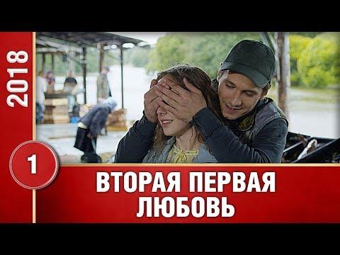 ПРЕМЬЕРА 2019! 'Вторая первая любовь' (1 серия) Русские мелодрамы, новинки 2019