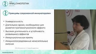 Иммунотерапия (ингибиторы точек иммунного контроля) в лечении онкологических больных
