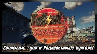 Fallout: Miami - MIAMI IS HERE! Солнечные Гули и Пляж! [Fallout Mods Preview]