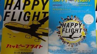 ハッピーフライト A 2008 映画チラシ 2008年11月15日公開 【映画鑑賞&...