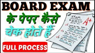 BOARD EXAM  के  पेपर  📙 कैसे चेक होती हैं I How to check the copy of the Board Examination II HINDI