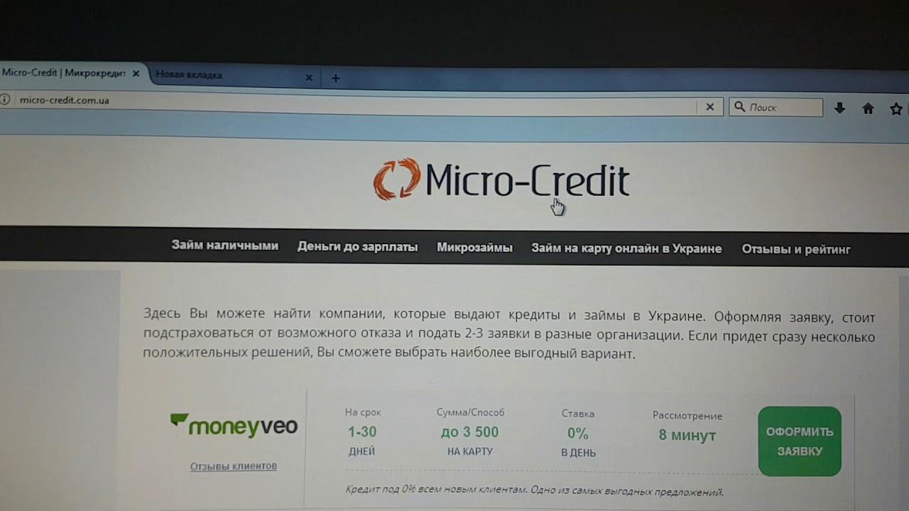 онлайн займ украина новый сколько стоит отбелить зубы в москве в государственных учреждениях