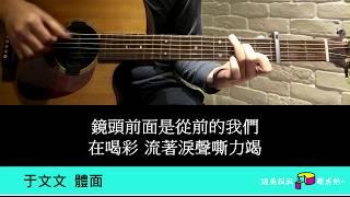 #7 于文文 『體面』吉他譜 示範 ↬跟吳叔叔一塊蛋糕學吉他