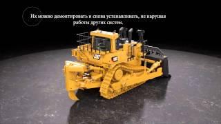 Модульная конструкция крупных бульдозеров Cat®