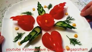 Как красиво нарезать огурцы и помидоры - Украшения из овощей & Карвинг огурца - Цветок из помидора