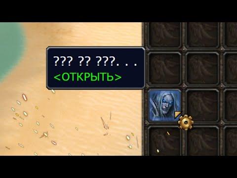 Необычные секреты/вещи/тайны в World of Warcraft