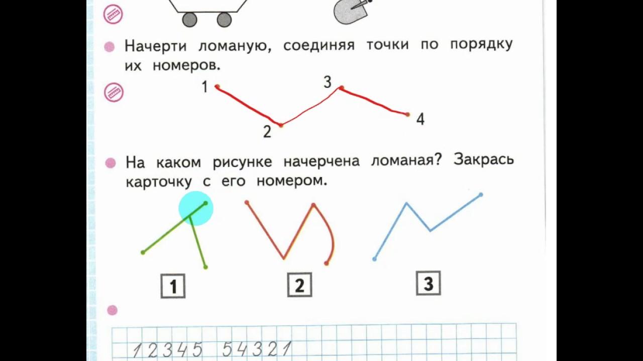 Математика 1 класс тетрадь волкова ст.46 1 задание