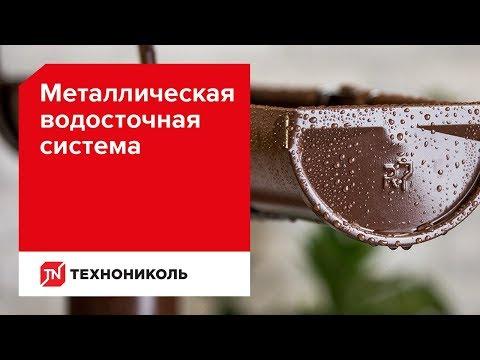 Металлическая водосточная система ТЕХНОНИКОЛЬ