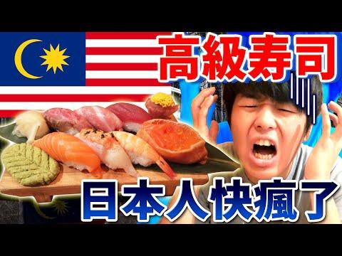 日本人快瘋了!調查看看馬來西亞的高級壽司店味道也太...