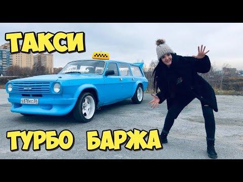 ТАКСИСТКА на ВОЛГЕ V8 // Преображение БОМЖа