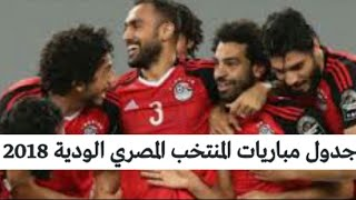 مباراة مصر القادمة الودية 2018