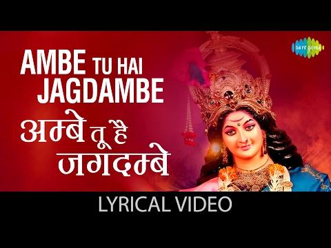 Arti | Ambe Tu Hai Jagdambe Kali With Lyrics | ���ंबे ���ू ���ै ���गदम्बे ���ाली ���े ���ोल | ���ंबे ���ाँ ���ी ���रती