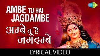 Arti | Ambe Tu Hai Jagdambe Kali with lyrics | अंबे तू है जगदम्बे काली के बोल | अंबे माँ की आरती