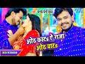 #Pramod Premi Yadav का सबसे धमाकेदार #Video- ओठ काटs ऐ राजा ओठ चाटs I Bhojpuri 2020 Superhit Song