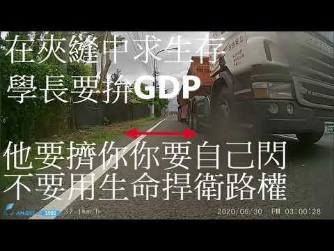 GDP之呼吸 壹型 - 跨越雙白線 貳型 - 同車道超車