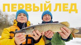 ЩУКА НА ЖЕРЛИЦЫ ПЕРВЫЙ ЛЕД 2020 2021 Зимняя рыбалка на диком озере