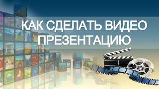 Как сделать видео презентацию(http://pro133.ru/kak-sdelat-video-prezentaciyu/ Перед каждым интернет предприниматель рано или поздно встает вопрос, а как сдела..., 2011-11-14T11:34:23.000Z)