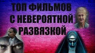 ТОП 10 ФИЛЬМОВ С НЕПРЕДСКАЗУЕМОЙ РАЗВЯЗКОЙ//ЛУЧШИЕ ФИЛЬМЫ ЗА ПОСЛЕДНИЕ 20 ЛЕТ!!!