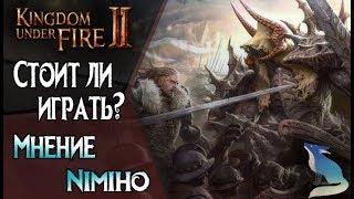 Kingdom Under Fire 2. Стоит ли играть и покупать НРД? Мнение Nimiho