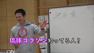 京都の小学生ハンドボールチームに講習しに行ってきました 自己紹介