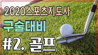 생활스포츠지도사 2급 구술대비 [골프 2편]