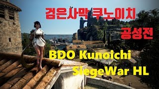 검은사막 공성전 쿠노이치 BDO SiegeWar Kunoichi Highlight 191012