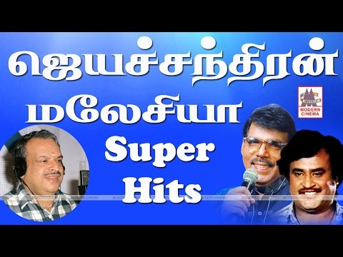 Malaysia Vasudevan Jayachandran Hits மலேஷியா வாசுதேவன் ஜெயசந்திரன் சூப்பர்ஹிட் பாடல்கள்
