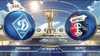 Динамо - Верес - 0:0. Обзор матча